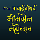 Sawai 2014 file APK Free for PC, smart TV Download