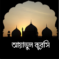 App আয়াতুল কুরসি Ayatul Kursi apk for kindle fire