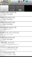 Screenshot of 有名人お笑いラジオ おわラジ