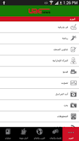Screenshot of UAE News   Abu Dhabi, Dubai