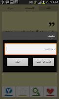 Screenshot of نكت من اﻷخر للواتس أب