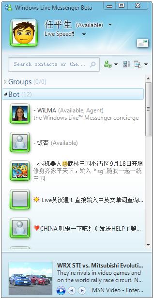 Live_Messenger_wave3