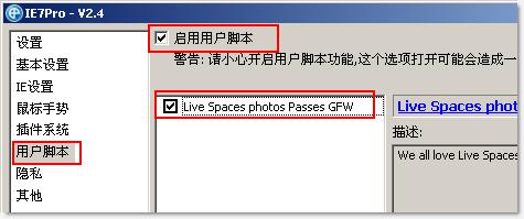 ie7pro启用用户脚本 - 任平生