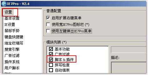 ie7pro设置 - 任平生