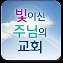 빛이신주님의 icon