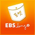 EBS 포켓 잉글리시 - 영어회화 패턴학습 icon