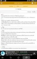 Screenshot of พจนานุกรมไทย+