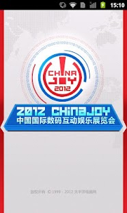ChinaJoy游戏展 - screenshot