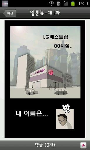 玩娛樂App|LTOON免費|APP試玩