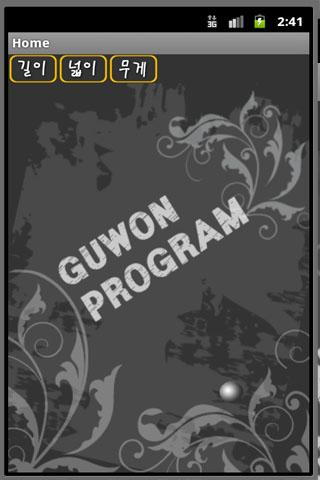 구원프로그램