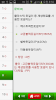 Screenshot of 다이소(관리자용)