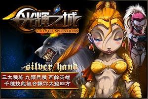 Screenshot of 光輝之城Online