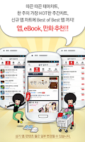 Screenshot of 올레 앱프리 – 인기앱 무제한 이용권
