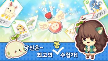 Screenshot of 힐링힐링몽 for Kakao