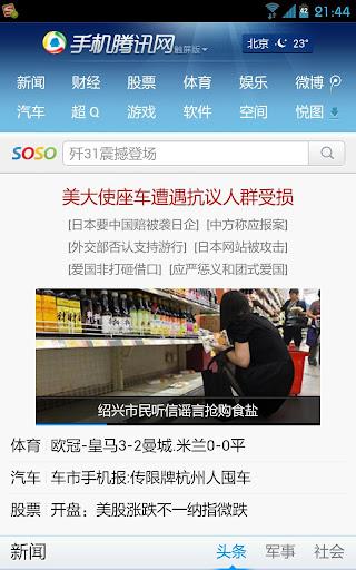 免費新聞App|手机腾讯网|阿達玩APP