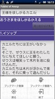 Screenshot of イソップ童話