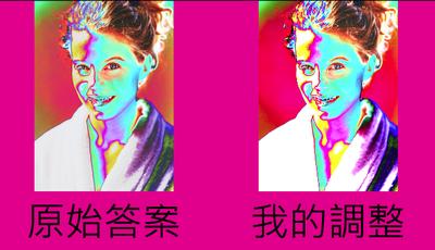 TQC Photoshop CS3認證解題-307 普普藝術-我調整的範例