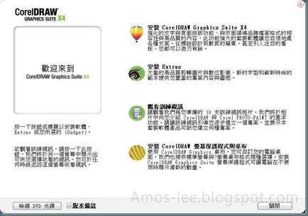 CorelDRAW X4繁體中文版安裝程式畫面