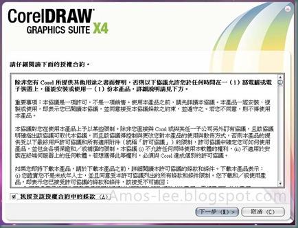 CorelDRAW X4繁體中文版的授權畫面