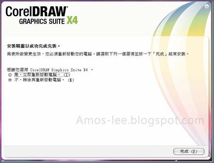 CorelDRAW X4安裝完成啦