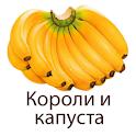 О.Генри - Короли и капуста