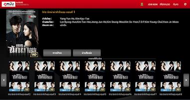 Screenshot of Doonung on Box ดูหนังออนไลน์