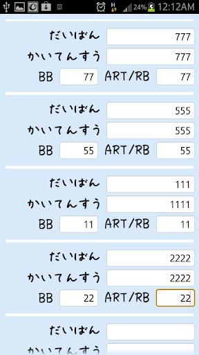 無料工具Appのパチスロ天井情報【でたっぴlite】|記事Game
