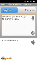 Screenshot of iSpeech Chinese (S) Translator