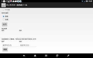 Screenshot of キャラクター名作成ツール