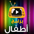 App كرتون اطفال apk for kindle fire