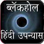 Hindi Novel - BlackHole 6.0 Apk