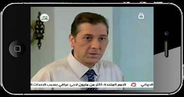Screenshot of قناة السومرية بث مباشر