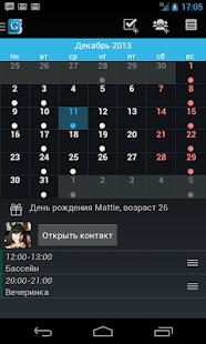 Органайзер день за днём