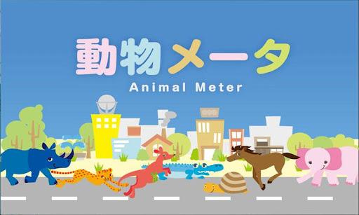 Animal Meter