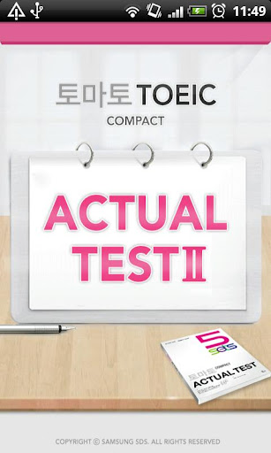 토마토 TOEIC Actual Test Ⅱ