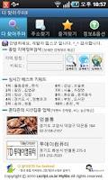 Screenshot of 다 찾아주마!