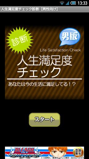 人生満足度チェック診断【男性向け】