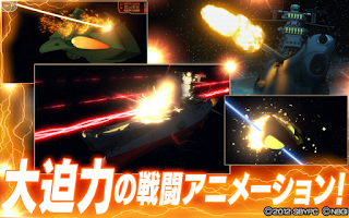 Screenshot of 宇宙戦艦ヤマト2199 Cosmo Guardian