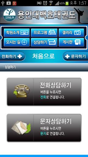 【免費教育App】천안용인대백호태권도-APP點子