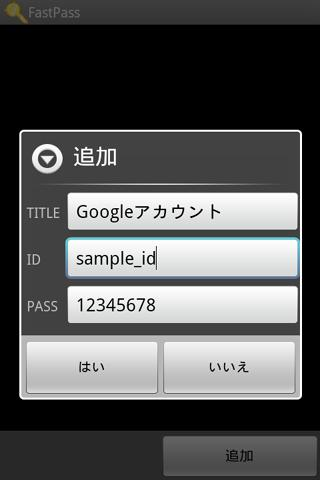MKパスワード管理ぱぱっと入力