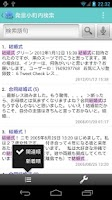 Screenshot of 小町ブラウザ「閲子」
