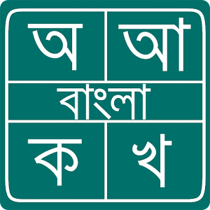 Bijoy Bangla Apps – Keyboard Layout for Android, iPhone and all mobile device