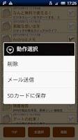 Screenshot of ロゼッタ - メモ帳