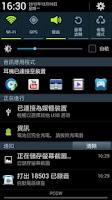 Screenshot of Auto Call Recorder