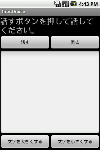 InputVoice(音声認識表示アプリ)