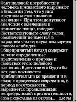 Screenshot of Очерки сексуальности З.Фрейд