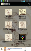 Screenshot of MomanCamera Guide 魔漫相机Manboker