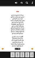 Screenshot of قصائد حب صوتية