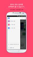 Screenshot of 원플러스원 - 편의점 1+1 할인상품 안내 서비스
