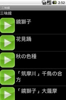 Screenshot of Shamisen Ringtone
